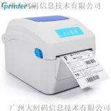 佳博GP1324D電子面單印表機熱敏快遞單條碼不乾膠標籤印表機E郵寶