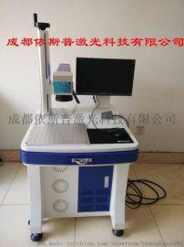 成都依斯普现货销售20瓦光纤激光打标机、激光刻字机