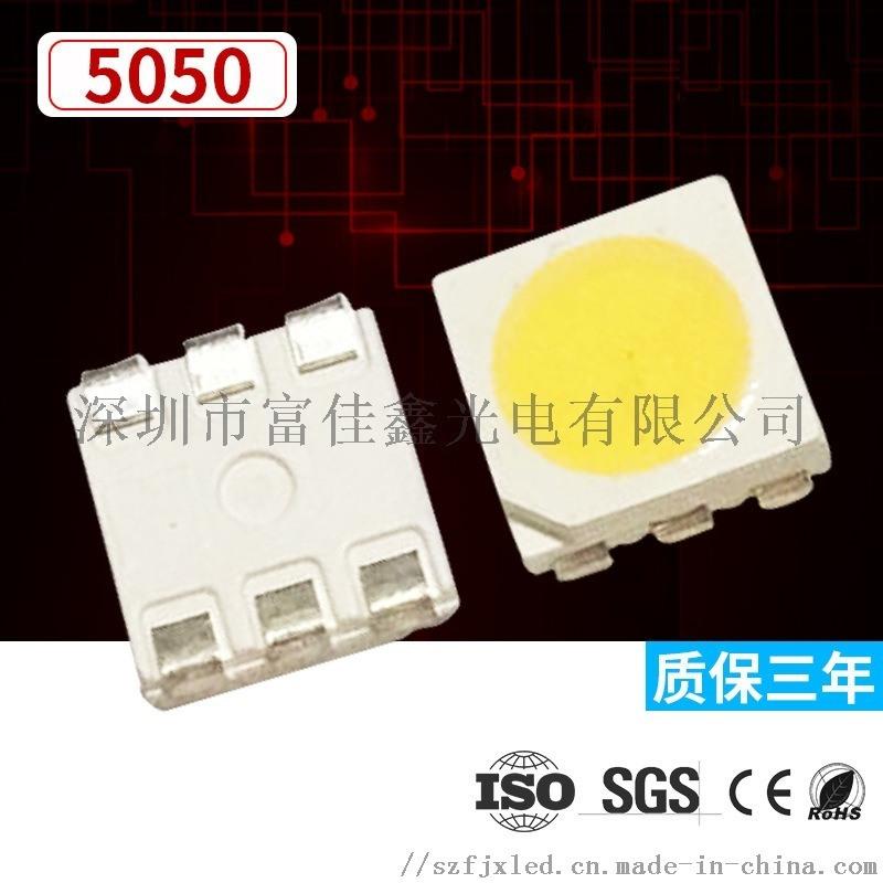 5050白光LED灯珠