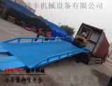 厂家直销物流卸货装卸平台 移动式货柜装卸登车桥