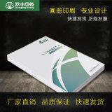 南阳宣传册印刷 企业画册定制 铜板纸产品宣传册印刷