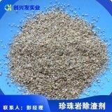 创兴发供应除渣助燃清灰剂 冶金炼铁用珍珠岩除渣剂