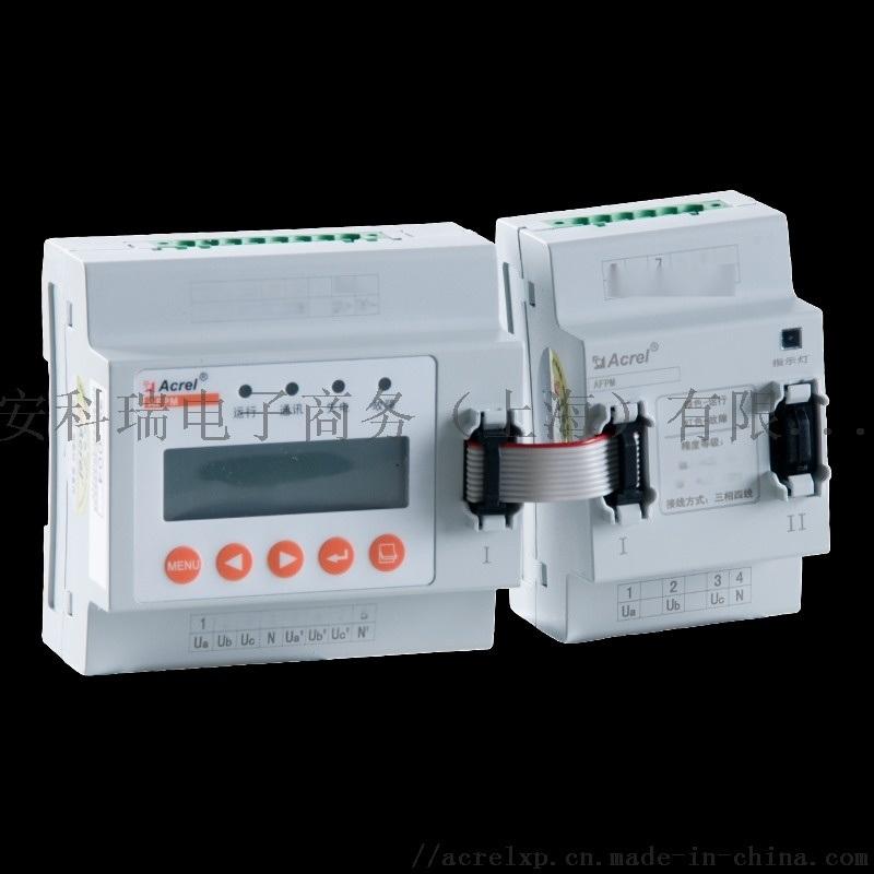 消防设备电源监控模块 安科瑞AFPM3-AVIML 二总线方案 液晶显示