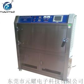 BYQ紫外老化 广东紫外老化 电子紫外老化试验机