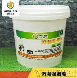 供应-40度低温黄油, 用于高速、低温、轻载荷的轴承、齿轮的润滑