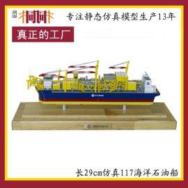 仿真船模型 静态仿真船模型厂家 船模型批发 船模型制造 117海洋石油船模型