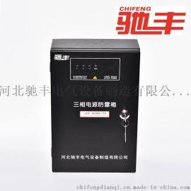 驰丰电器电源防雷箱避雷箱JCF-B385-20