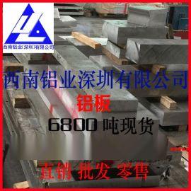 2024原装进口加硬超厚铝板 6061铝板指导价 6063铝板生产厂家