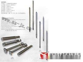 220  立式注塑机螺杆,料管采购,金鑫价格优惠