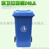 戶外240升塑料垃圾桶 街道小區塑料垃圾桶 廠家批發