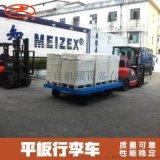 平板拖车 物流周转车 行李车专业生产厂家