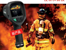 FLIRK45 55消防用手持式紅外熱像儀 上海譜盟光電一級代理 美國進口