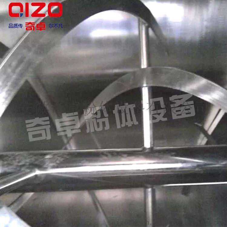 {环氧树脂混合机}专用螺带混合机, -奇卓粉体设备