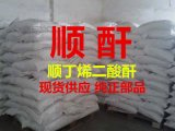 國標順酐生產廠家 工業級順酐價格走勢 順酐供應商價格 順酐多少錢一噸