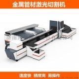 专业管材激光切割机生产厂家 500w-4000w数控金属管材激光切割机