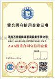 樟树市企业资信证明AAA证书申办地方