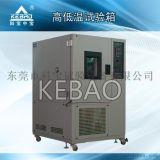 恒温恒湿试验机 高低温交变测试箱