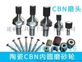 壓縮機內圓磨 進口陶瓷CBN磨頭 內圓磨砂輪