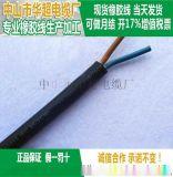 供应60245IEC66(YCW)橡胶线电源线2*1.5平方可加工定制