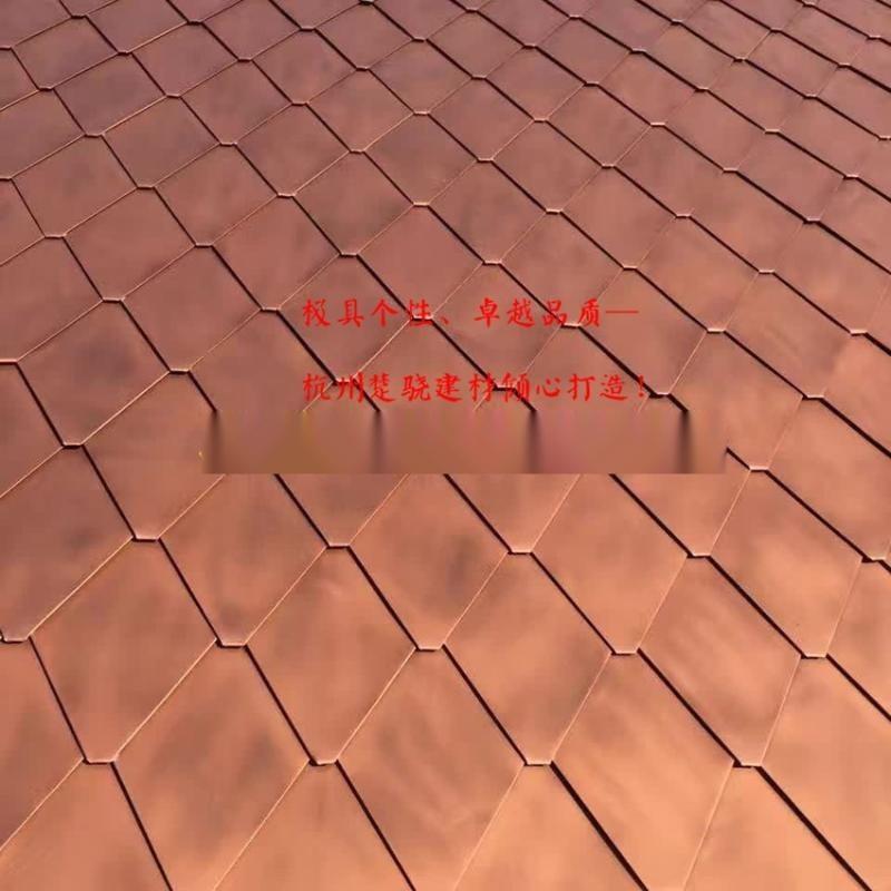 欧式屋面板 铜瓦 菱形铜板 矩形铜板 平锁扣系统