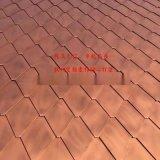 歐式屋面板 銅瓦 菱形銅板 矩形銅板 平鎖釦系統