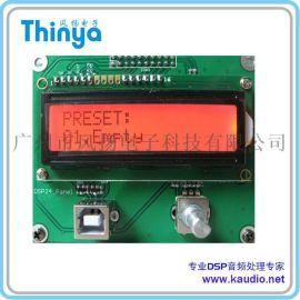 风扬DSP24音频处理模块用于功放和有源音响