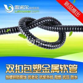 LNE-JSB-P4雷诺尔双扣包塑金属软管 蛇皮管 防爆穿线管