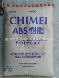 阻燃  ABS 台湾奇美 PA-763A 高抗冲 耐高温 电子电器 注塑级