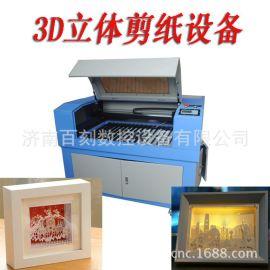 3D立体剪影纸雕灯制作设备 立体剪纸雕刻设备 3D立体贺卡雕刻机