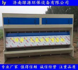无泵水幕 漆雾处理设备 水帘柜废气处理 环保设备