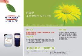 提供上海尤恩化工UN-178水性丁丙乳液交聯劑