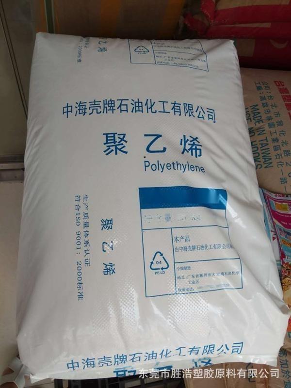 吹塑級LDPE 中海殼牌 2420F 透明級 塑料袋