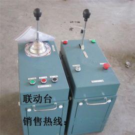 起重机联动控制台 双手柄操作机构 联动台生产商
