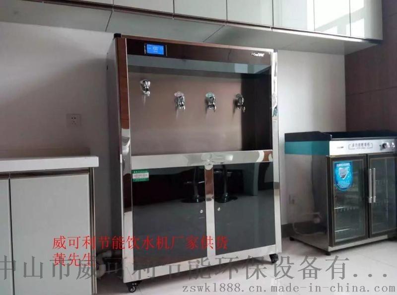 全自動節能飲水機   一開三溫開水   省電一半 威可利自動飲水機廠家供貨
