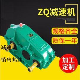 双梁小车卷筒减速机 ZQ350软齿面卧式减速器