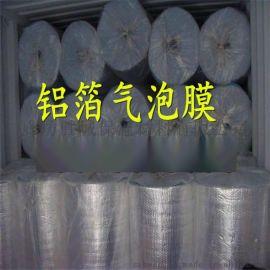 热电厂管道用铝箔纳米气囊反射层 铝箔气泡隔热膜