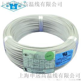 上海申遠 耐溫 UL1213鐵氟龍高溫導線美標電子線
