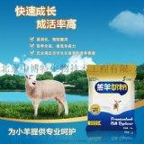 羔羊专用奶粉代乳粉厂家直销
