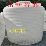 耐酸鹼10立方儲罐 10噸抗氧化塑料桶
