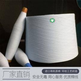 环锭纺有机棉纱30支印度有机棉纱线提供GOTS证书