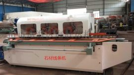 石材线条机/大理石线条机-石材加工机器