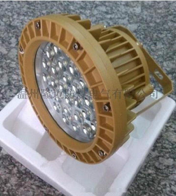 GC203-40WLED防爆平台灯