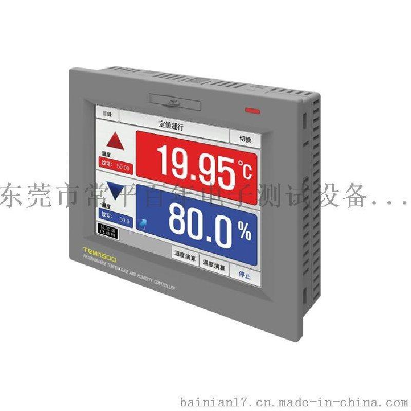 TEMI1500温湿度控制器