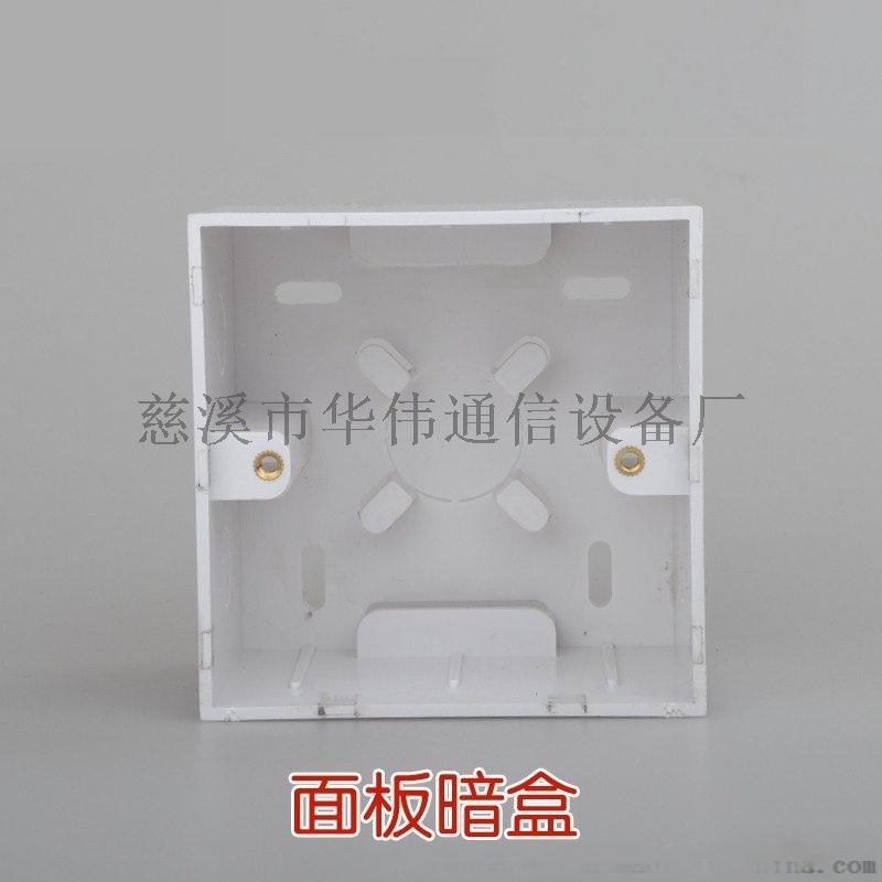 光纤面板暗盒墙壁开关插座下线盒86型通用暗线盒
