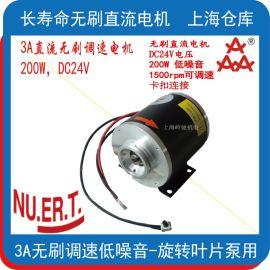 旋转叶片泵用直流无刷低噪音调速电机200W