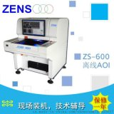 正思视觉ZS-600离线aoi AOI检测设备