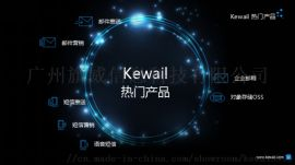 kewail邮件接口短信API