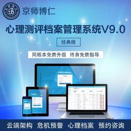 心理测评软件京师博仁经典版心理测评健康管理系统