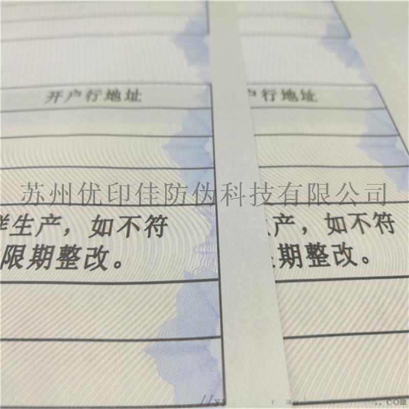 防伪合同设计定制防伪票据印刷防伪办公合同印刷
