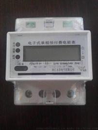 单相费控智能电能表   DDSY1352